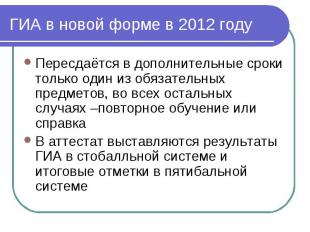 ГИА в новой форме в 2012 году Пересдаётся в дополнительные сроки только один из