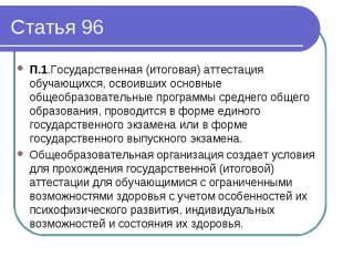 Статья 96 П.1.Государственная (итоговая) аттестация обучающихся, освоивших основ