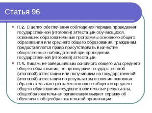 Статья 96 П.2.В целях обеспечения соблюдения порядка проведения государственной
