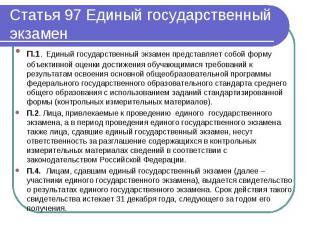 Статья 97 Единый государственный экзамен П.1.Единый государственный экзамен пред