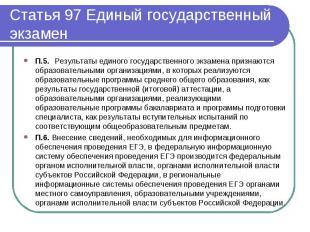 Статья 97 Единый государственный экзамен П.5.Результаты единого государственного