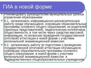 ГИА в новой форме Рекомендовать руководителям муниципальных органов управления о
