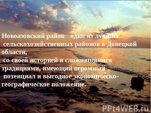 Новоазовский район - один из лучших сельскохозяйственных районов в Донецкой обла