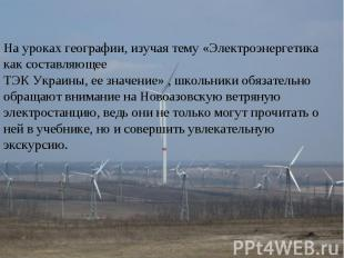 На уроках географии, изучая тему «Электроэнергетика как составляющееТЭК Украины,