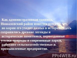 Как административная единица, Новоазовский район известен всего 80 лет, но корни