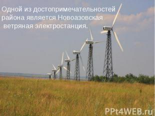 Одной из достопримечательностей района является Новоазовская ветряная электроста