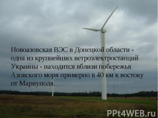 Новоазовская ВЭС в Донецкой области - одна из крупнейших ветроэлектростанций Укр