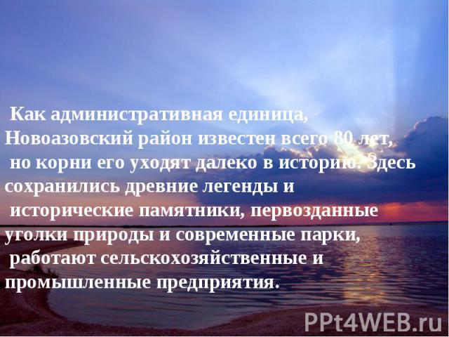 Как административная единица, Новоазовский район известен всего 80 лет, но корни его уходят далеко в историю. Здесь сохранились древние легенды и исторические памятники, первозданные уголки природы и современные парки, работают сельскохозяйственные …