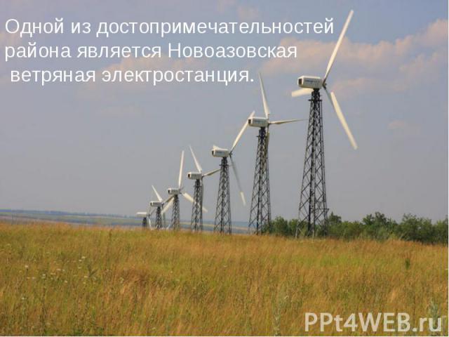 Одной из достопримечательностей района является Новоазовская ветряная электростанция.