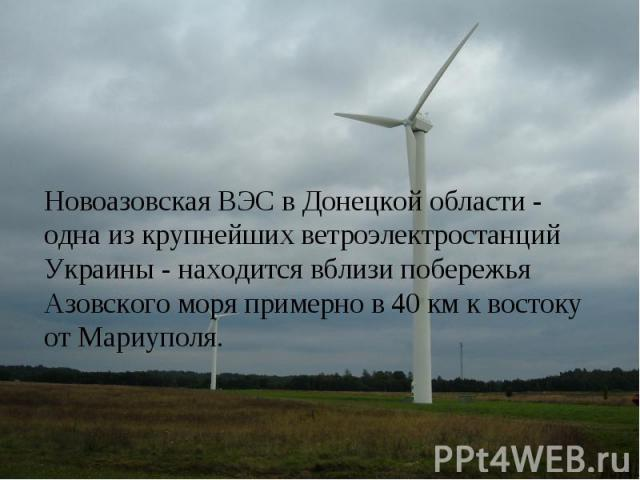 Новоазовская ВЭС в Донецкой области - одна из крупнейших ветроэлектростанций Украины - находится вблизи побережья Азовского моря примерно в 40 км к востоку от Мариуполя.
