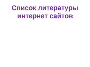 Список литературы интернет сайтов
