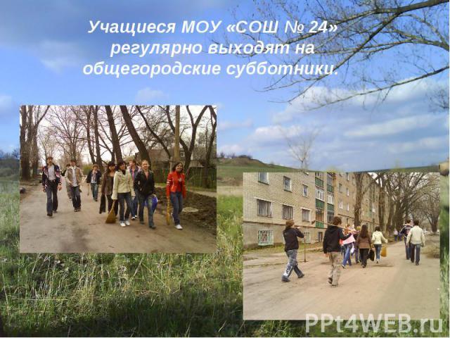 Учащиеся МОУ «СОШ № 24» регулярно выходят на общегородские субботники.