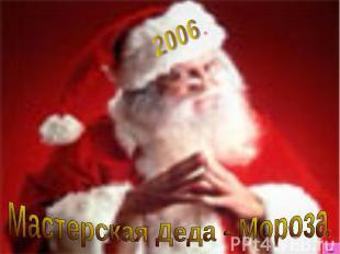Мастерская Деда - Мороза
