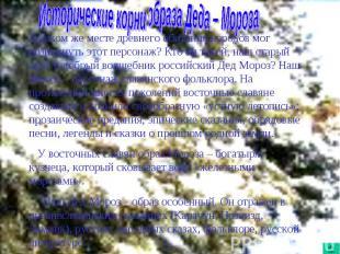 Исторические корни образа Деда – МорозаВ каком же месте древнего обитания народо