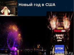 Новый год в США