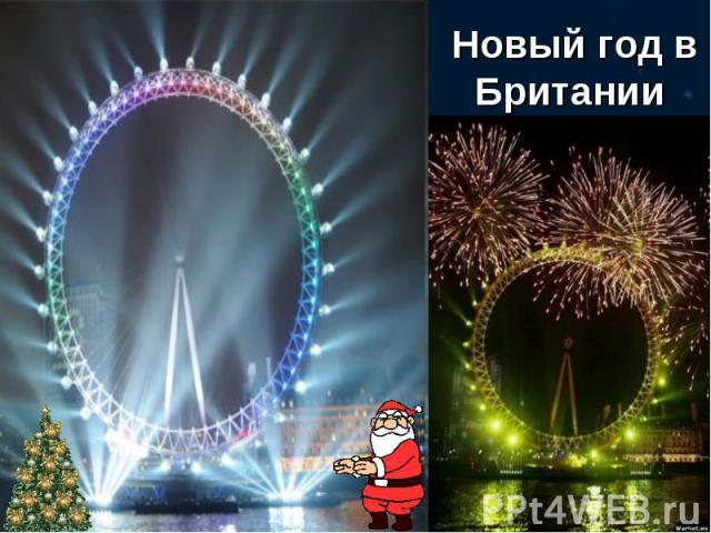 Новый год в Британии