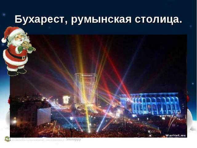Бухарест, румынская столица.