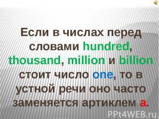 Если в числах перед словами hundred, thousand, million и billion стоит число one