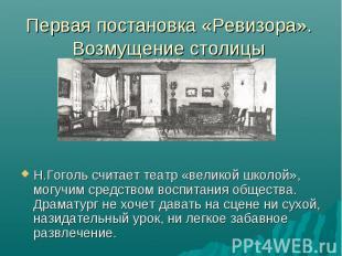 Первая постановка «Ревизора». Возмущение столицы Н.Гоголь считает театр «великой
