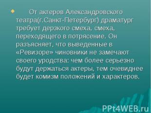 От актеров Александровского театра(г.Санкт-Петербург) драматург требует дерзкого