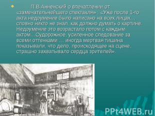 П.В.Анненский о впечатлении от «замечательнейшего спектакля» : «Уже после 1-го а