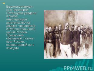 Высокопоставлен-ные чиновники Петербурга увидели в пьесе «нестерпимое ругательст