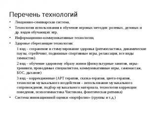 Перечень технологий Лекционно-семинарская система,Технология использования в обу