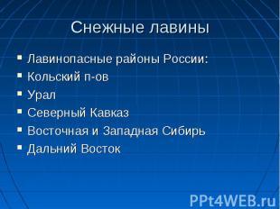 Снежные лавины Лавинопасные районы России:Кольский п-овУралСеверный КавказВосточ
