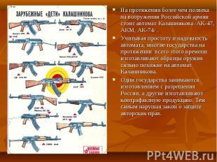 На протяжении более чем полвека на вооружении Российской армии стоит автомат Кал