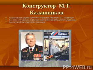 Конструктор М.Т. Калашников Большой вклад в создание стрелкового оружия внес наш