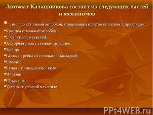 Автомат Калашникова состоит из следующих частей и механизмов Ствол со ствольной
