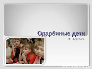 Одарённые дети М.П.Борисова