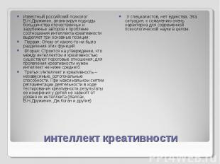 Известный российский психолог В.Н.Дружинин, анализируя подходы большинства отече