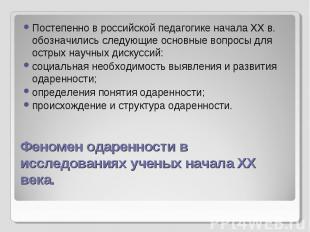 Постепенно в российской педагогике начала ХХ в. обозначились следующие основные