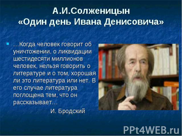 Один день ивана денисовича скачать книгу.