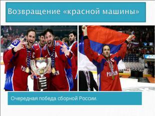 Возвращение «красной машины» Очередная победа сборной России.