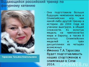 Выдающийся российский тренер по фигурному катанию Она подготовила больше будущих