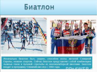 Биатлон Изначально биатлон был, скорее, способом охоты жителей Северной Европы,