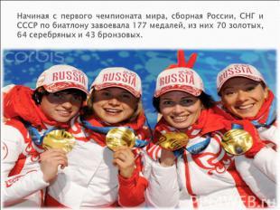 Начиная с первого чемпионата мира, сборная России, СНГ и СССР по биатлону завоев