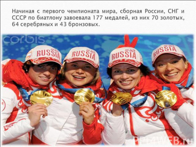 Начиная с первого чемпионата мира, сборная России, СНГ и СССР по биатлону завоевала 177 медалей, из них 70 золотых, 64 серебряных и 43 бронзовых.