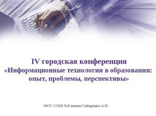 IV городская конференция «Информационные технологии в образовании: опыт, проблем