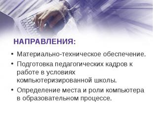 НАПРАВЛЕНИЯ: Материально-техническое обеспечение.Подготовка педагогических кадро