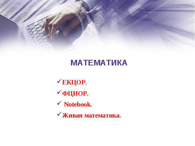 МАТЕМАТИКА ЕКЦОР. ФЦИОР. Notebook.Живая математика.