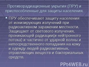 Противорадиационные укрытия (ПРУ) и приспособленные для защиты населения. ПРУ об