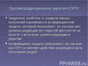 Противорадиационные укрытия (ПРУ) Защитные свойства от радиоактивных излучений о