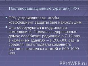 Противорадиационные укрытия (ПРУ) ПРУ устраивают так, чтобы коэффициент защиты б