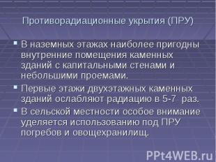 Противорадиационные укрытия (ПРУ) В наземных этажах наиболее пригодны внутренние