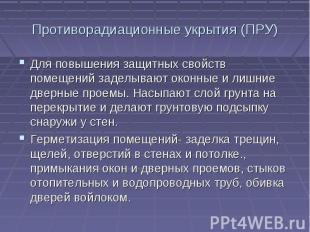 Противорадиационные укрытия (ПРУ) Для повышения защитных свойств помещений задел