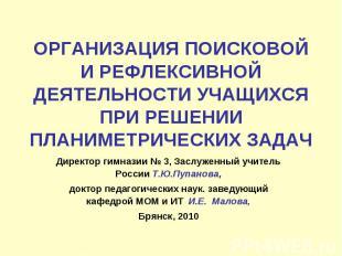 ОРГАНИЗАЦИЯ ПОИСКОВОЙ И РЕФЛЕКСИВНОЙДЕЯТЕЛЬНОСТИ УЧАЩИХСЯ ПРИ РЕШЕНИИПЛАНИМЕТРИЧ