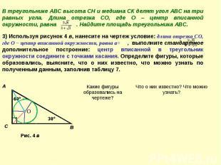 В треугольнике АВС высота СН и медиана СК делят угол АВС на три равных угла. Дли